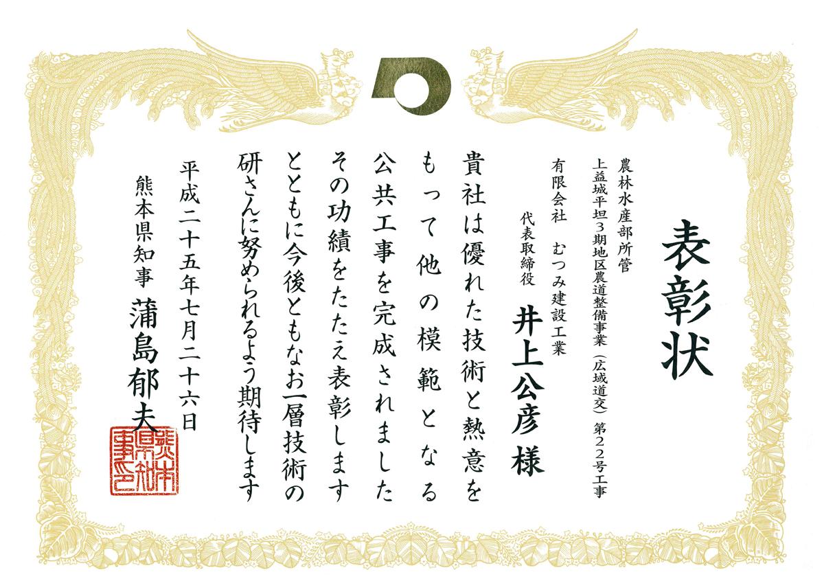 平成25年度熊本県優良工事等表彰