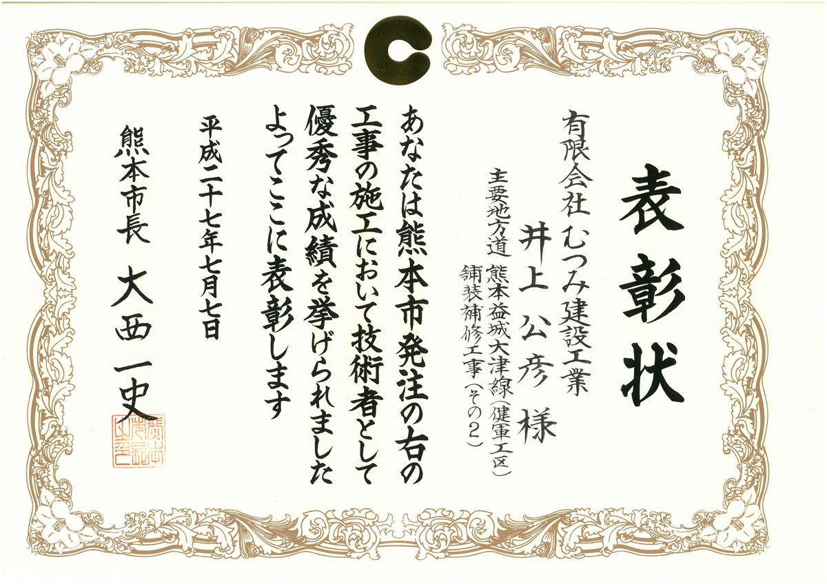 平成27年度熊本市優良工事表彰