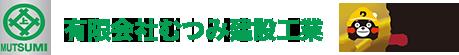 有限会社むつみ建設工業 Logo